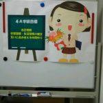 公式ブログ 闘う校長日記 について