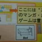 空間環境改善で効率UP! ③    ~ 子ども部屋 ~