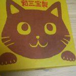 招き猫発祥の 豪徳寺