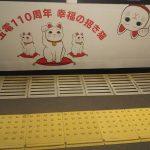 「猫電車でます」