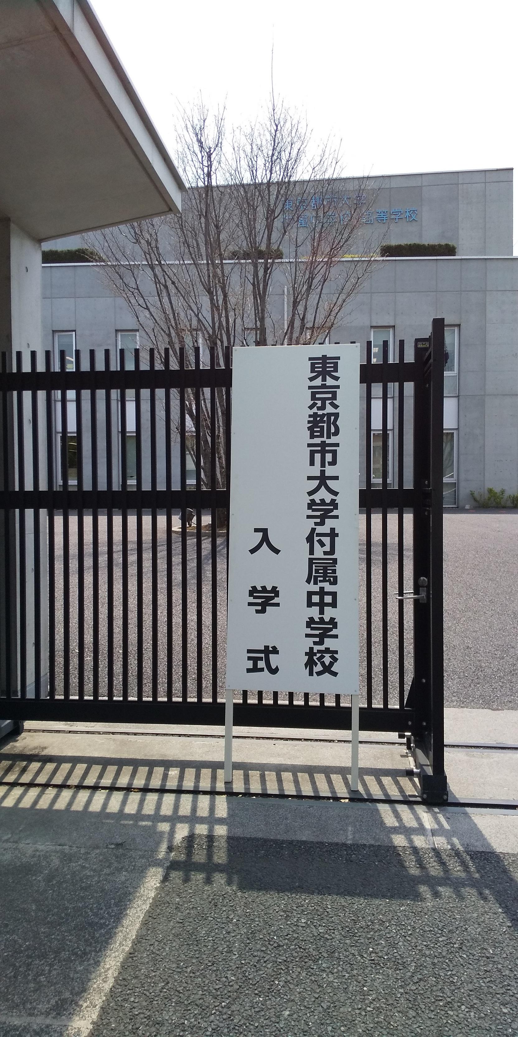 大学 中学校 都市 東京 付属