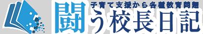 闘う校長日記:長野雅弘の公式ブログ